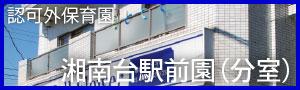 ちびっこ保育園湘南台駅前園分室バナー