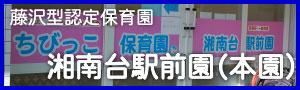 ちびっこ保育園湘南台駅前園本園バナー