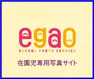 園児専用写真サイトのロゴマーク