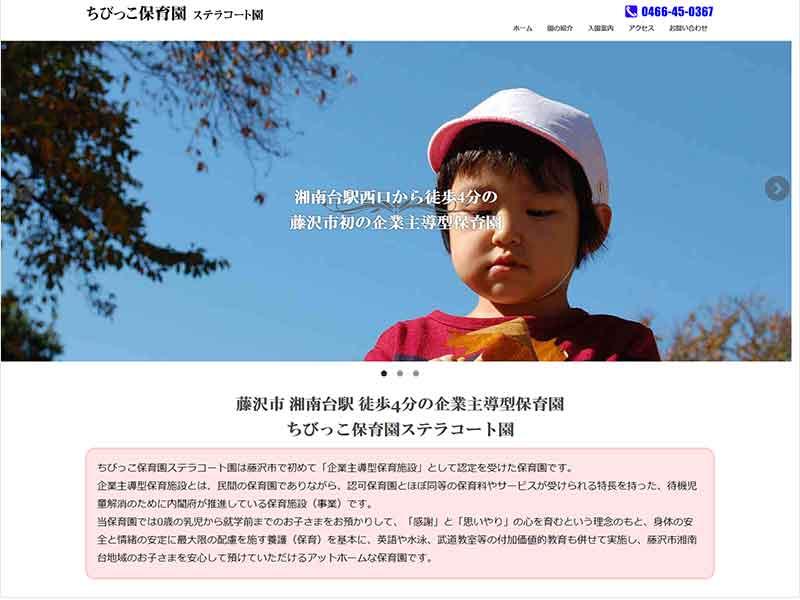 ホームページのリニューアルデザイン