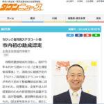 藤沢市初の企業主導型保育施設に認定
